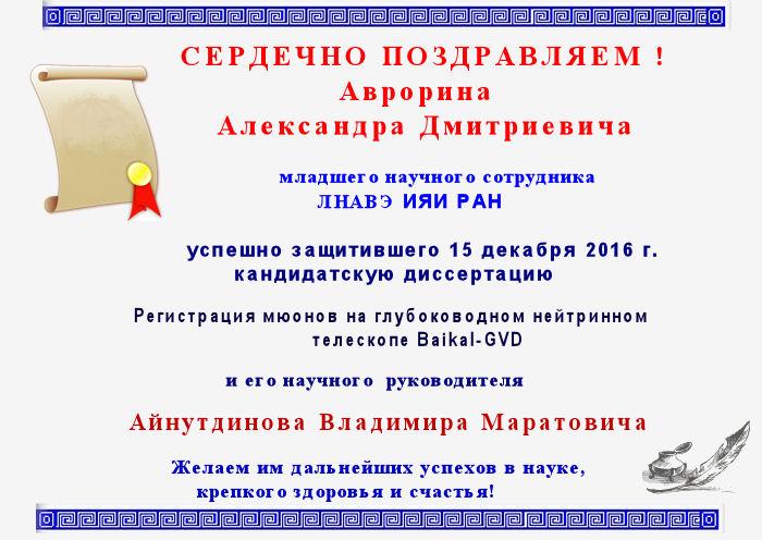 ИЯИ РАН новости коротко  А Д Аврорин защита кандидатской диссертации