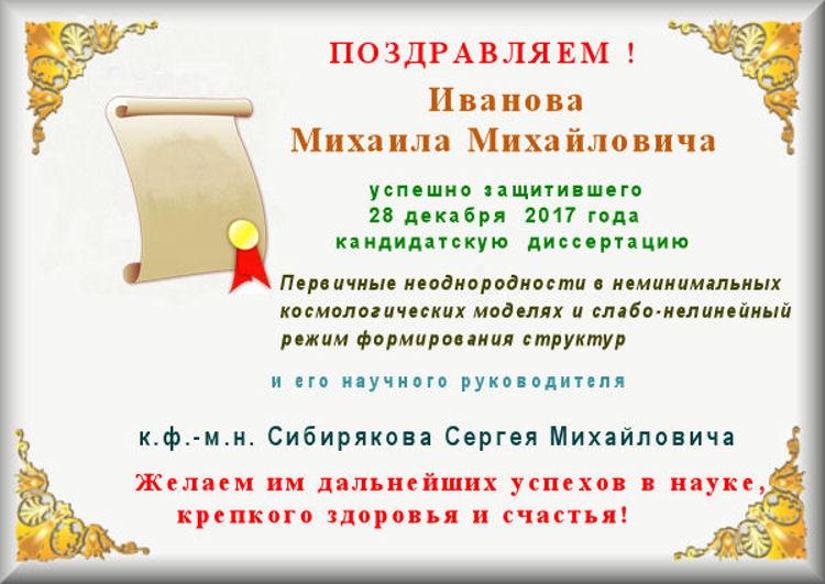 ИЯИ РАН новости коротко  Иванов М М успешная защита кандидатской диссертации