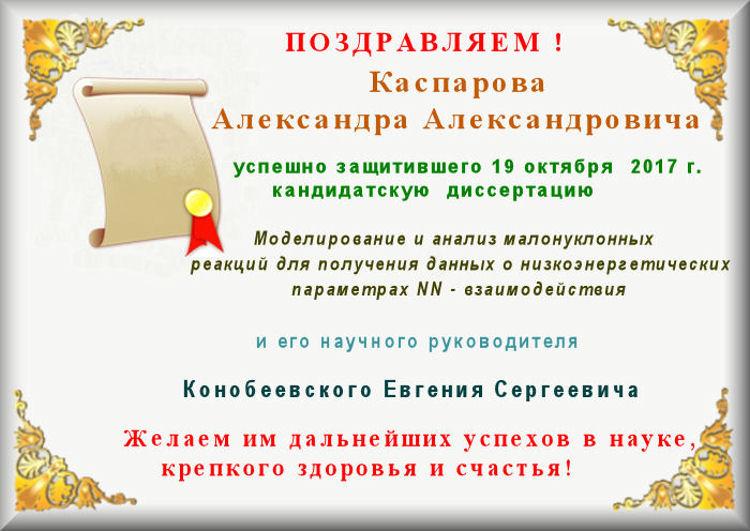 ИЯИ РАН новости коротко  Каспаров А А успешная защита кандидатской диссертации