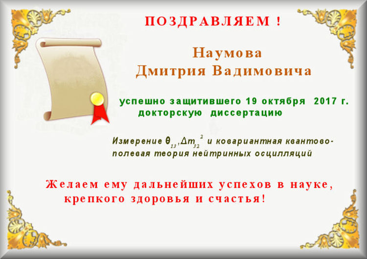 ИЯИ РАН новости коротко  Наумов Д В успешная защита докторской диссертации